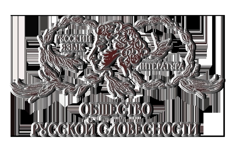 Общество русской словесности