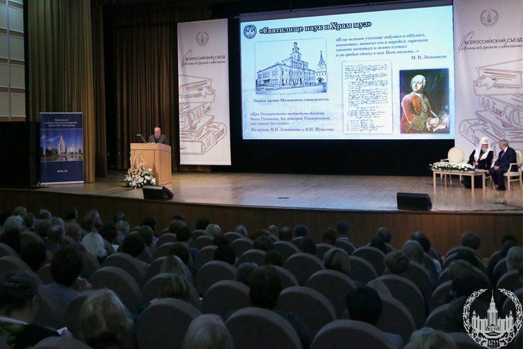 съезд учителей русской словесности 16